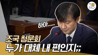 [조국 청문회] 버럭 김종민에