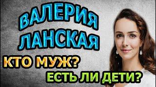 ВАЛЕРИЯ ЛАНСКАЯ - БИОГРАФИЯ. КТО МУЖ? ЕСТЬ ЛИ ДЕТИ? Сериал Женские секреты (2020)