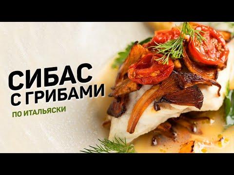 Сибас с ЛИСИЧКАМИ по-итальянски. Рыба и сезонные грибы. Рецепт сицилийского шеф-повара