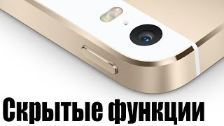 Скрытые функции камеры iPhone на iOS 7 | iPhone Camera Tips