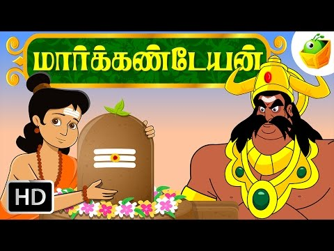 Markandeya (மார்க்கண்டேயன்) | Indian Mythological Stories | Tamil Stories For Kids And Childrens