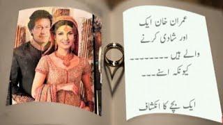 PM Khan 1 aor Shadi Karny Waly Hain!! Imran Khan wants another marriage ! I vote PTI