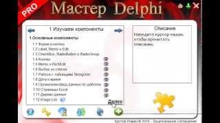 Мастер Delphi PRO