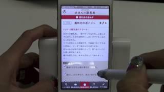 きほんの離乳食/iPhoneアプリ