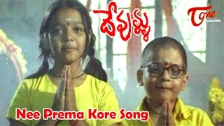 Devullu Movie Songs | Nee Prema Kore Video Song | Prithvi,Raasi