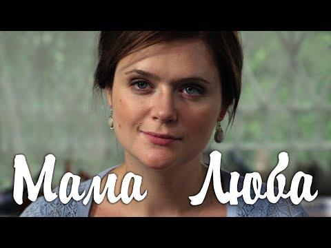 МАМА ЛЮБА - Серия 1 / Мелодрама
