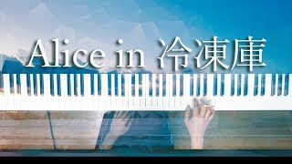 Alice in 冷凍庫 - Orangestar feat.IA(piano cover)Alice in Reitouko thumbnail