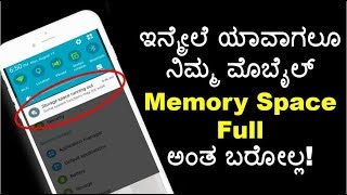Amazing Best Trick To Increase Storage In Android Phone 2018 |Technical Jagattu