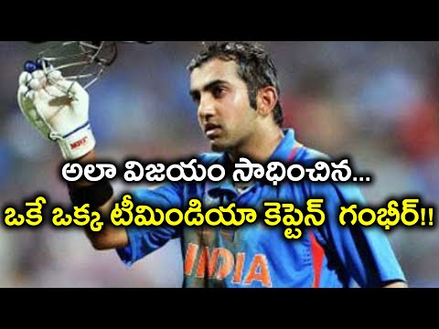 Gautam Gambhir The Only Indian Captain Have 100 Percent Win Record | Oneindia Telugu