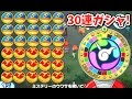 レアガシャ30連チャン!妖怪ウォッチ3 すしコイン/天ぷらコイン30枚使用  Yo-kai Watch