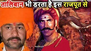 पृथ्वीराज-चौहान-की-अस्थियाँ-भारत-लाने-वाले-राजपूत-शेर-सिंह-राणा-की-कहानी-Bio-of-Sher-Singh-Rana