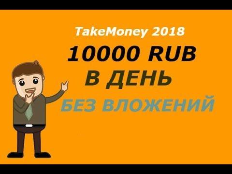 Как заработать в интернете 10000 рублей в день как заработать деньги в интернете вложив 1000 рублей