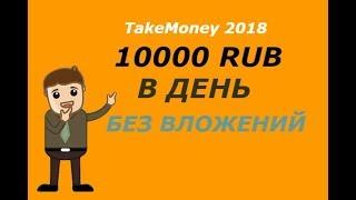 Топовые сайты для заработка от 1000 рублей в день. Где можно заработать 2000 рублей за день