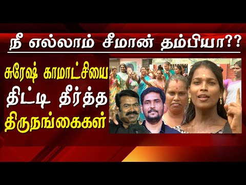 seeman vs raghava lawrence transgender community takes on suresh kamatchi tamil news live latest tamil news   a group of transgender community called them as sisters of ragava lawrence came together and told the press of,  why while speaking to the media they said  that suresh kamatchi  who is a supporter of seeman should stop criticizing raghava lawrence   seeman, transgender, raghava lawrence, seeman vs raghava lawrence   for tamil news today news in tamil tamil news live latest tamil news tamil #tamilnewslive sun tv news sun news live sun news   Please Subscribe to red pix 24x7 https://goo.gl/bzRyDm  #tamilnewslive sun tv news sun news live sun news