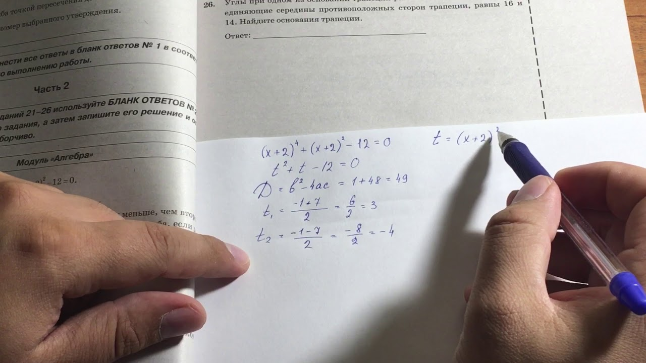 Лысенко: гиа-2018 математика 9 класс решение