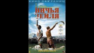 World of Warfilms #10. Ничья Земля (No Man's Land, Ničija zemlja) - обзор