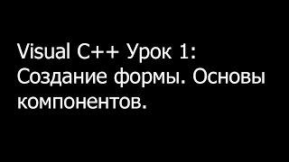 Первый урок по Visual C++