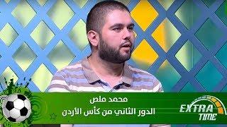 محمد ملص - الدور الثاني من كأس الأردن