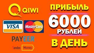 ПРИБЫЛЬ 6000 РУБЛЕЙ В ДЕНЬ | Реальный заработок в интернете с вложением от 100 рублей в bitdigital