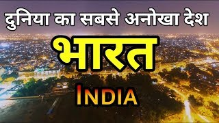 amazing-facts-about-india-in-hindi