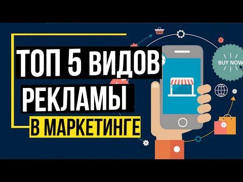 Виды рекламы в маркетинге - ТОП - 5 Самых эффективных видов рекламы услуг и товаров
