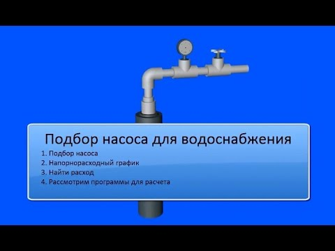 Расчет насоса для водоснабжения
