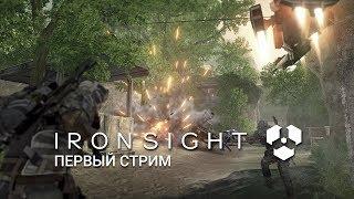 Iron Sight - Первый стрим корейской версии (подготовка к закрытому тесту в европе)