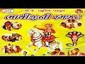 Farvel Gom Ruda Lagya Re Bhathiji | Bhathiji Ni Ramzat | Gujarati Bhathiji Maharaj Songs