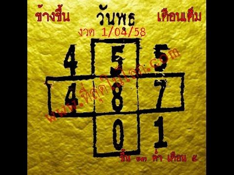 หวยเด็ดงวด 1 เมษายน 58 เลขเด็ดงวด 1/04/58