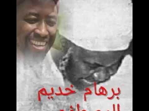 WHO IS SHEIKH IBRAHIM INYASS BY PROF SHEIKH AHMED IBRAHIM MAQARI