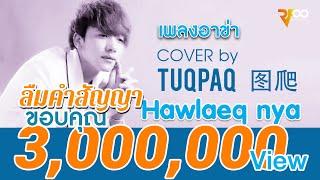 เพลงอาข่า : Hawlaeq nya | ลืมคำสัญญา | cover by Tuqpaq |移情别恋 - 图爬 | RFOO