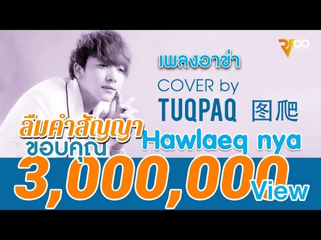 ????????? : Hawlaeq nya | ?????????? | cover by Tuqpaq |???? - ?? | RFOO
