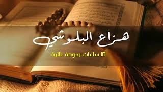 تلاوة عطره بصوت القارئ هزاع البلوشي 10 ساعات  من القرآن الكريم