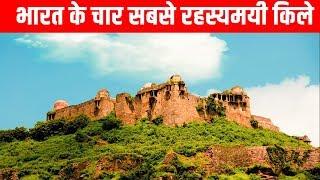 भारत के चार जादुई किलें - सरकार भी डरती है जहाँ जाने से। Top 4 Magical Forts in India