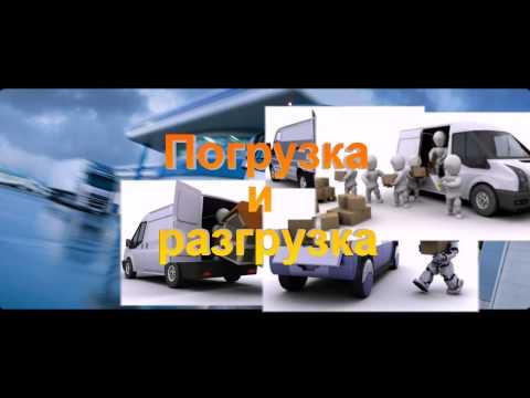 грузоперевозки хабаровск