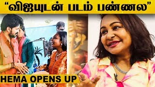விஜயுடன் படம் பண்ணல -  Producer Hema Rukmani Open Talk..!   Thalapathy Vijay   Atlee   Shooting Spot