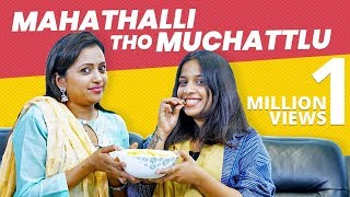 Mahathalli tho Muchattlu || Sumakka || Mahathalli || Suma Kanakala