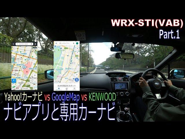 ナビアプリ(Yahoo!・Google)と専用カーナビ WRX STI