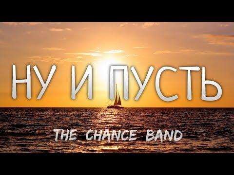 Ну и пусть - The Chance Band - Христианская Песня