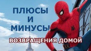 Человек-паук Возвращение домой - Разбор фильма
