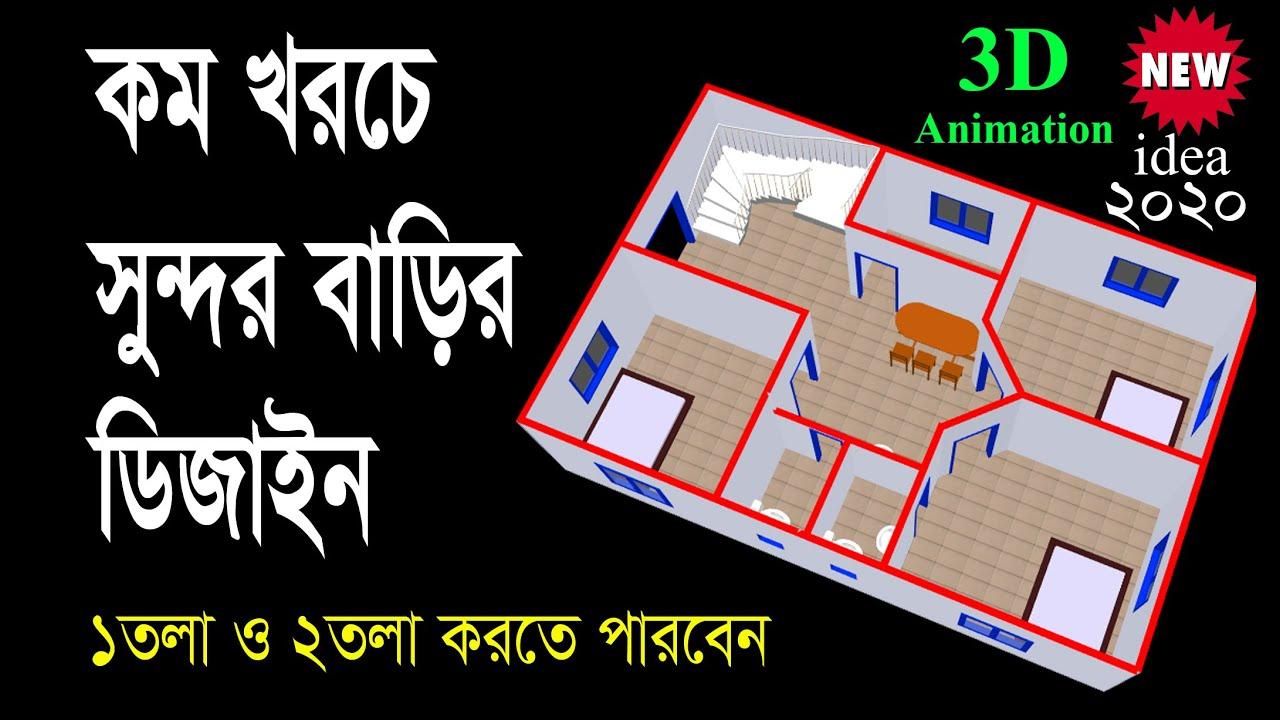 কম খরচে সুন্দর বাড়ি তৈরির আইডিয়া,  3 Bedroom House Design in Bd, Hossain Steel