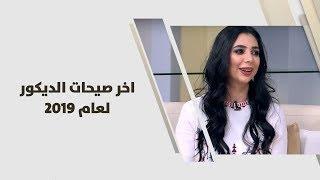 سارة  المجدوبة - اخر صيحات الديكور لعام 2019