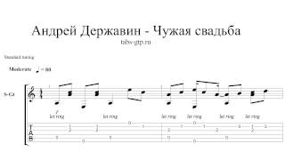 Андрей Державин - Чужая свадьба - ноты для гитары табы аранжировка