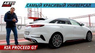 Cамый модный Kia ProCeed GT 2019 на треке