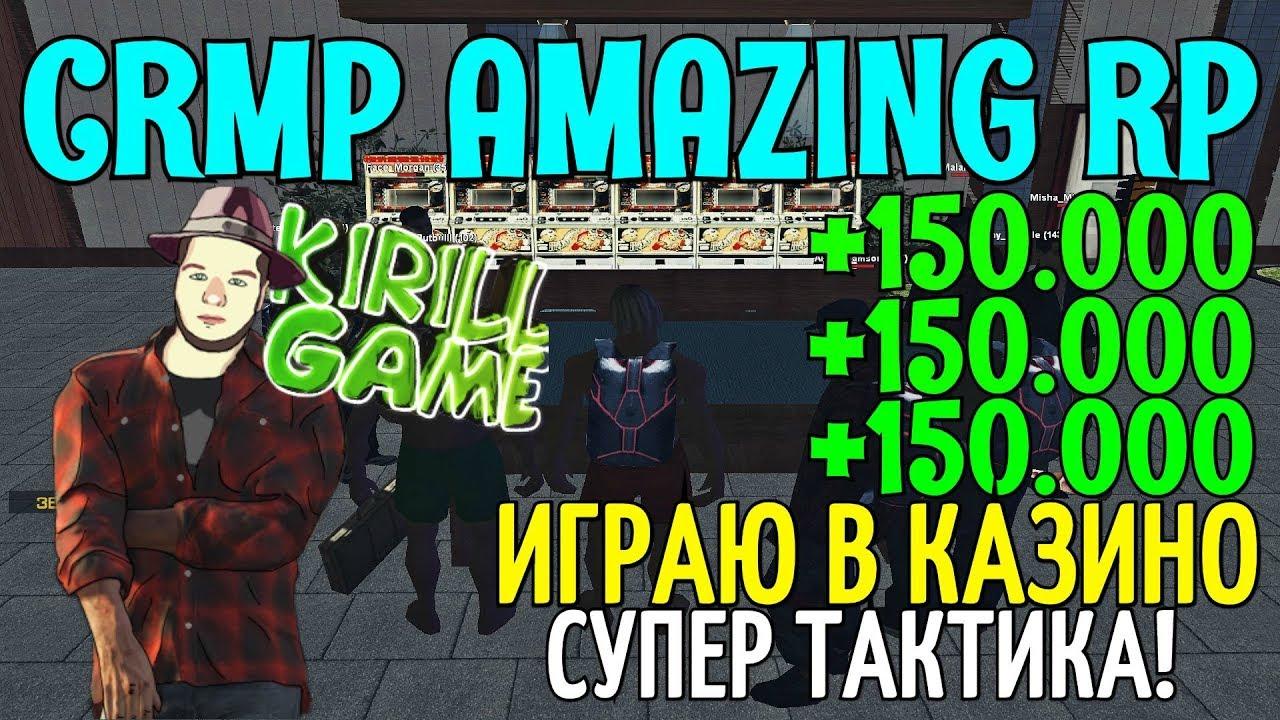 Crmp amazing казино видео как играть на картах в майнкрафт