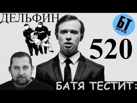 """Батя смотрит """"Дельфин-520""""   Реакция Бати"""