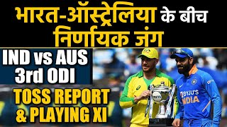 India vs Australia 3rd ODI: Virat Kohli & Co.'s bowling plan as Finch elects to bat | वनइंडिया हिंदी