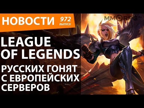 видео: league of legends. Русских гонят с европейских серверов. Новости