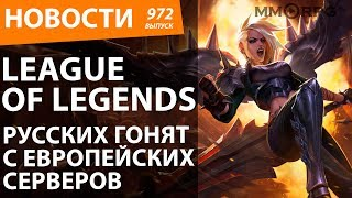 League of Legends. Русских гонят с европейских серверов. Новости