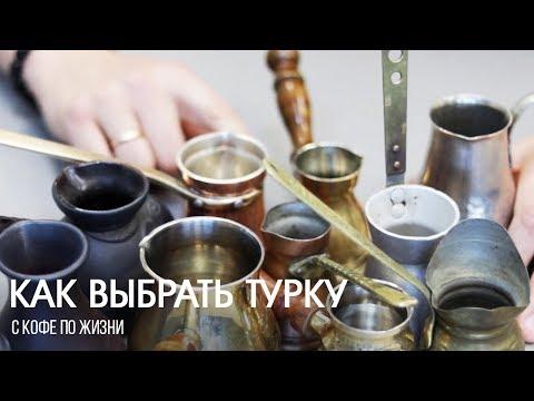 Как выбрать хорошую турку для приготовления кофе || С кофе по жизни